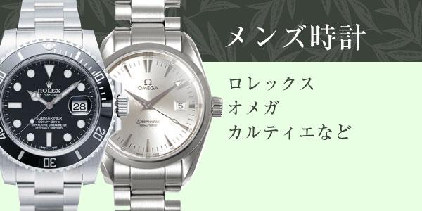 販売 メンズ時計