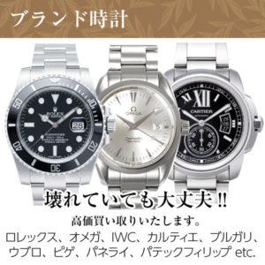 買取ブランド時計