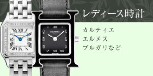 販売 レディース時計