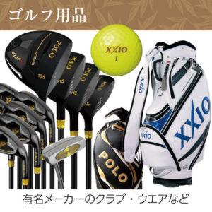 買取ゴルフ用品