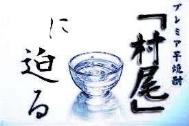 焼酎 村尾