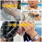 元SMAP中居正広独立!中居×腕時計たち!【質屋かんてい局亀有店】