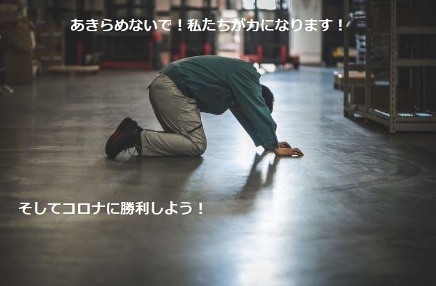 江東区 小学校 コロナ