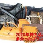 2020年持ち込みが多かったブランドベスト5【かんてい局亀有店】葛飾区・足立区・松戸市