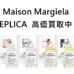 Maison Margiela(メゾンマルジェラ)の人気香水「レプリカ」オススメポイントとは?!高価買取も!【かんてい局亀有店】葛飾区・足立区・江戸川区・荒川区・松戸市・八潮市・横浜市