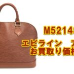 【買取】M52143 人気の安定しているエピライン。アルマPMバッグをお買取致しました【かんてい局亀有店】葛飾区・足立区・墨田区・江戸川区・松戸市・八潮市