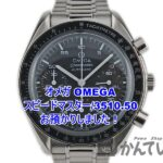 【質】オメガ【OMEGA】腕時計 スピードマスター/3510.50をお預かり致しました!【かんてい局亀有店】葛飾区足立区荒川区松戸市横浜市