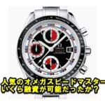 【質】オメガ スピードマスター デイト 3210.52の質預かり価格をお教えします。【かんてい局亀有店】東京・千葉・葛飾区・足立区・江戸川区・松戸市・北千住