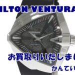 【腕時計買取】ハミルトン ベンチュラXXL をお売りいただきました!【かんてい局亀有店】葛飾区足立区荒川区松戸市横浜