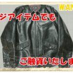 【質】Pherrow's/レザージャケットをお預かりいたしました!【かんてい局亀有店】葛飾区足立区荒川区松戸市横浜市