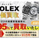 【強化買取】ロレックスを販売相場価格の95%で超高価買取!【かんてい局亀有店】
